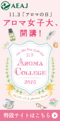 AEAJアロマの日2015