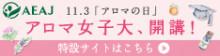 AEAJアロマの日2015_banner
