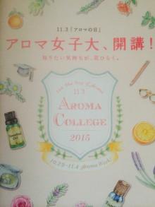 アロマの日2015ポスター