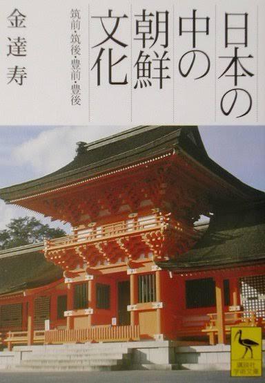 日本の中の朝鮮文化