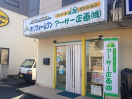 アーサー企画 米子店舗2