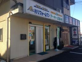 アーサー企画 米子店舗