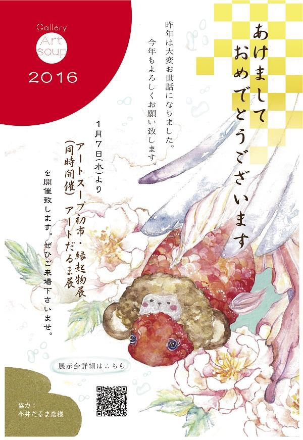nenga2016ー2(小