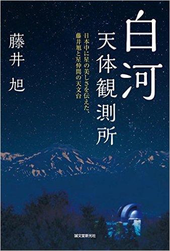 『白河天体観測所』
