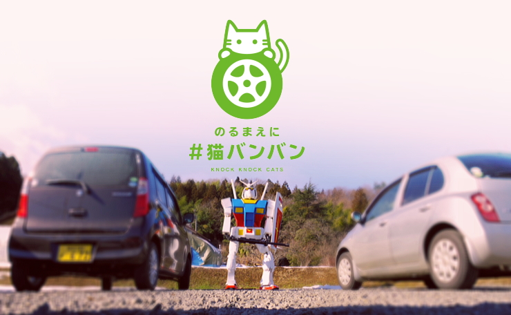 猫バンバン、ガンダム編