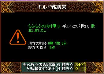 20151211妖精結果