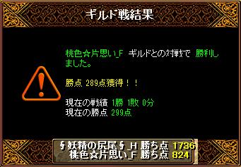 20151216妖精結果