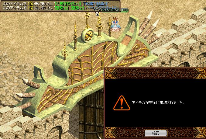 W聖騎士火吸収ぱりんLX
