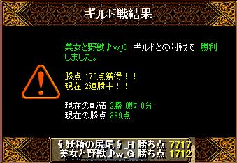20151218妖精結果