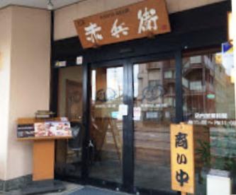 赤兵衛 江北店