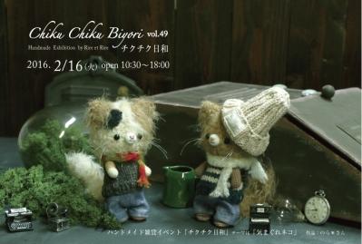 160216chikuchiku_neko_dm.jpg
