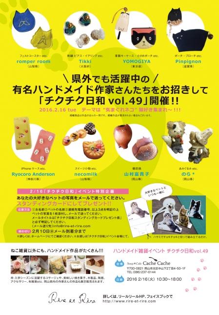 160216chikuchiku_neko_s.jpg