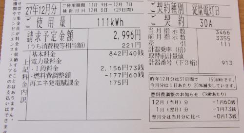 2015_12_19_9999_1[1]