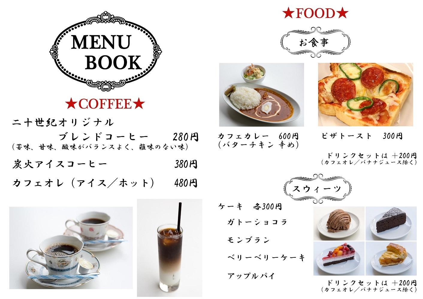 cafemenu2016a01.jpg