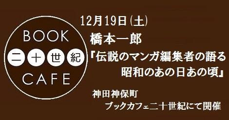 densetsu-no-manga20151219.jpg