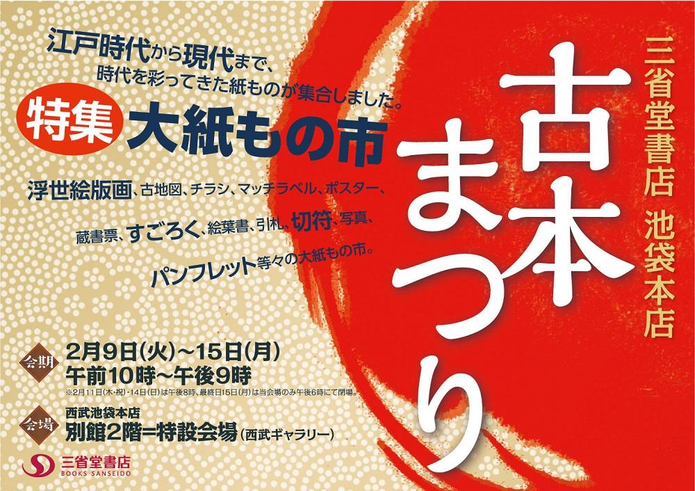 sanseidou-furuhon001.jpg