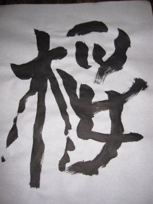 書き初め(桜)