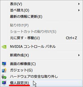 Windows 7 のウィンドウの背景色を白から違う色へ変更したときのメモ デスクトップ画面から右クリックで「個人設定(R)」 を開く