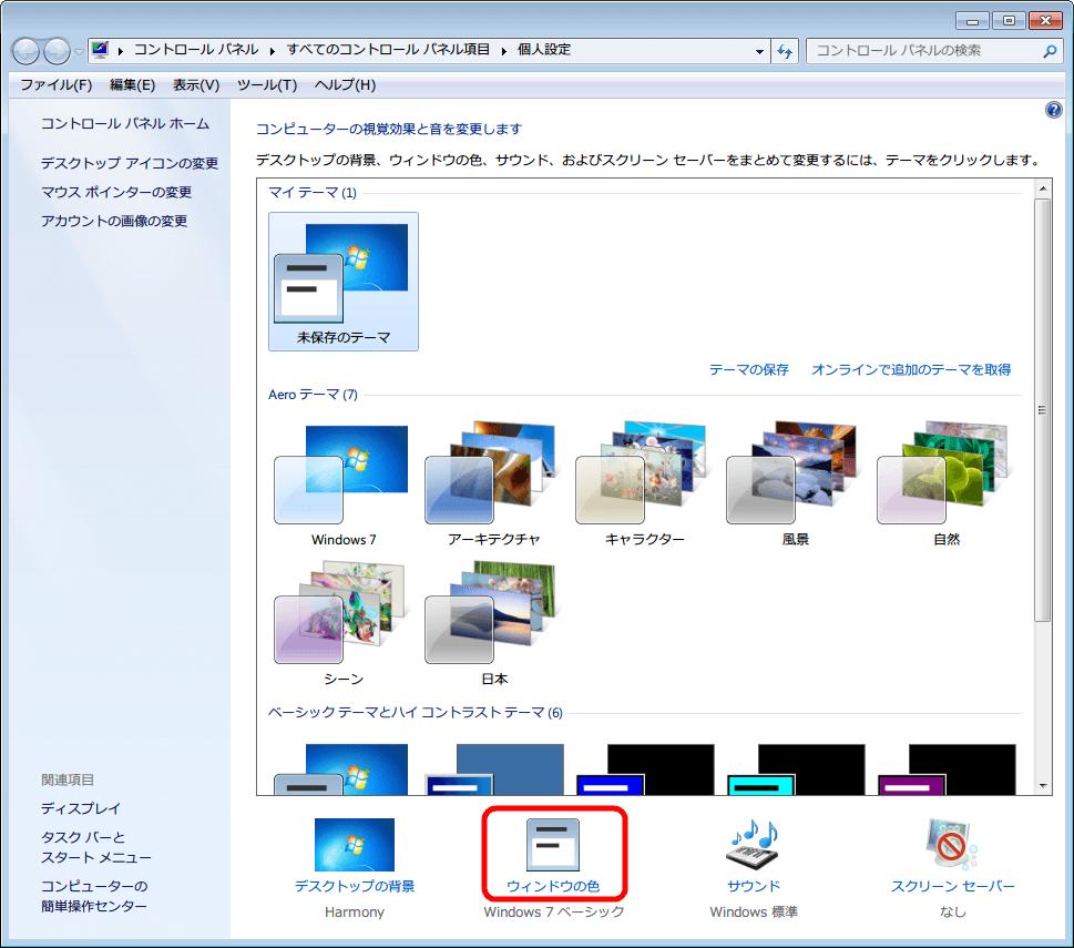 Windows 7 のウィンドウの背景色を白から違う色へ変更したときのメモ 個人設定で 「ウィンドウの色」 をクリック
