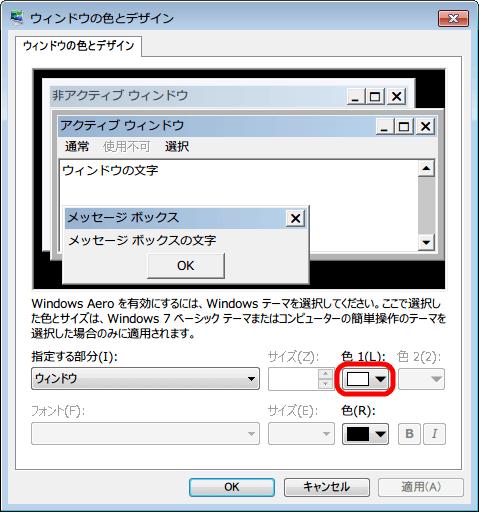 Windows 7 のウィンドウの背景色を白から違う色へ変更したときのメモ 「色 1(L)」 のカラー枠をクリック