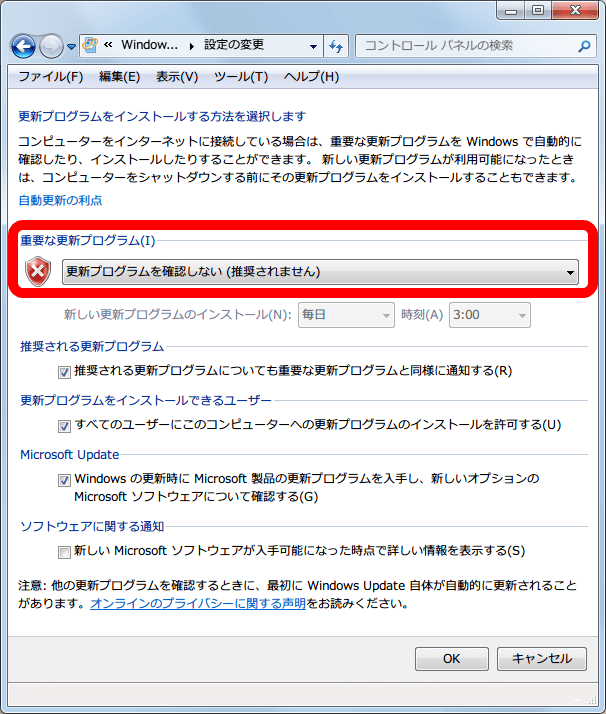 Windows Update 更新プログラムのチェックに時間がかかる+CPU 負荷率増大問題対策 : Windows Update 重要な更新プログラムの確認方法を 「更新プログラムを確認しない(推奨されません)」 に変更