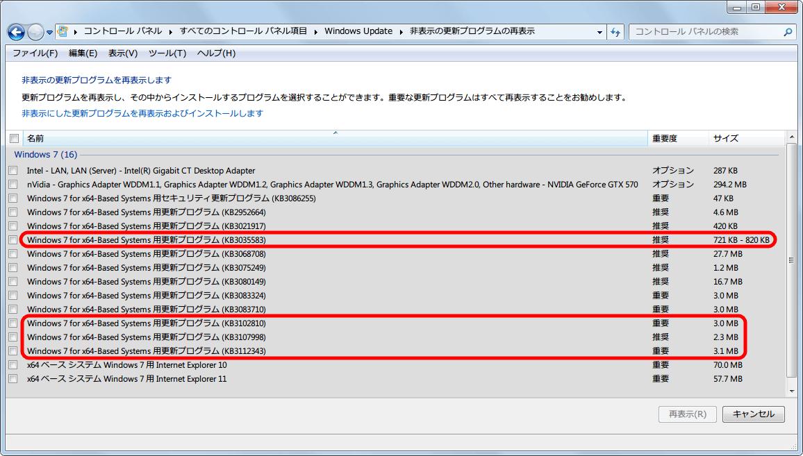 2015年12月末の段階で Windows Update 画面にて新たに非表示にした更新プログラム、KB3112343、KB3035583、KB3102810、KB3107998