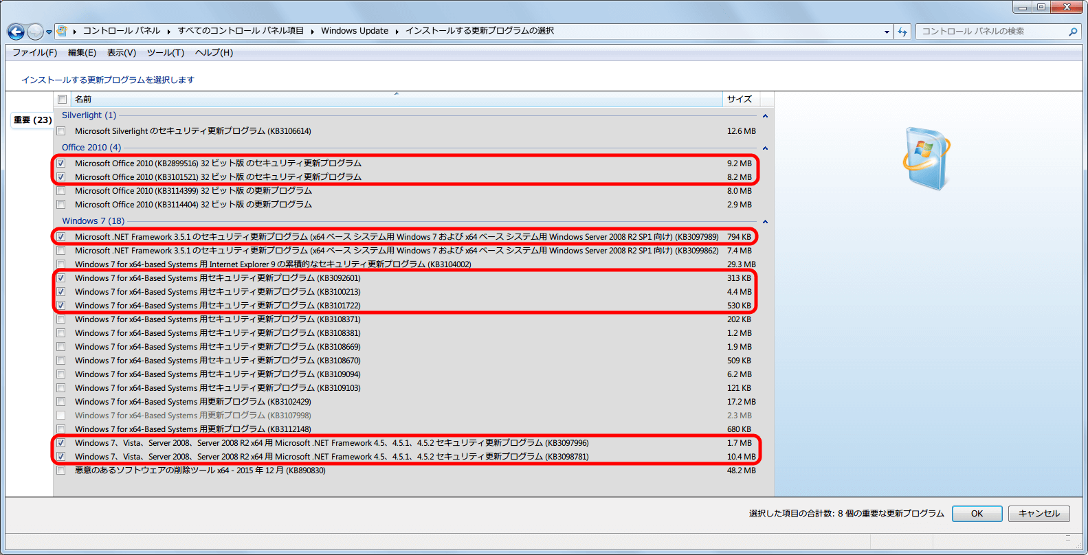 Windows Update 2015年11月分インストール後、再起動