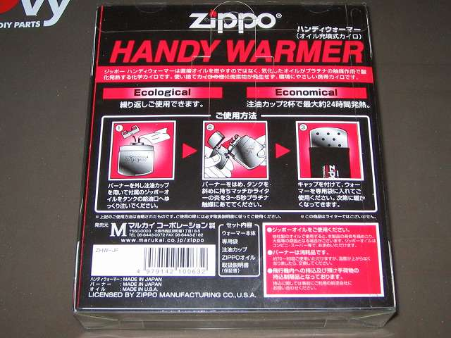 Zippo ハンディウォーマー & オイルセット ZHW-JF パッケージ裏面