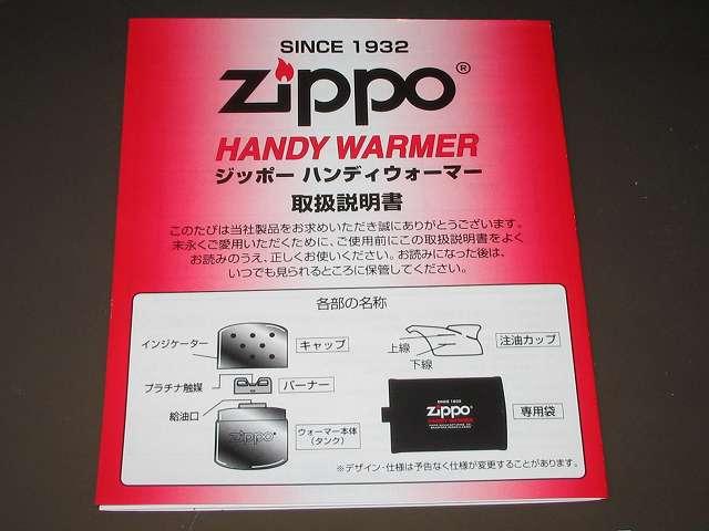 Zippo ハンディウォーマー & オイルセット ZHW-JF 取扱説明書