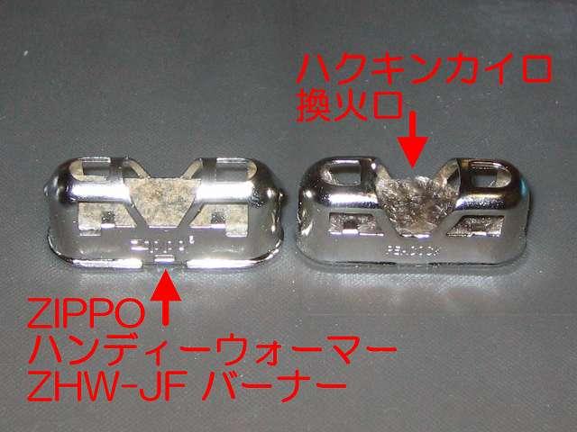 Zippo ハンディウォーマー & オイルセット ZHW-JF、画像左側がハンディウォーマー付属バーナーで、画像右側が別売ハクキンカイロ 換火口