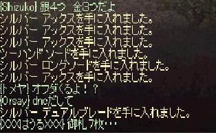 0108つづら開け