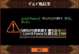 LovePeaceさん