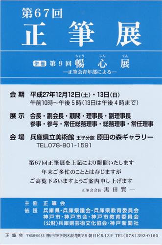 201512seihitsu-m.jpg