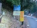 160109炭山から谷山林道を上る