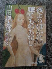 yoruyorihokani_convert_20151223143047.jpg