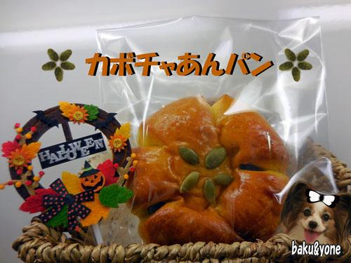 かぼちゃあんパン2015