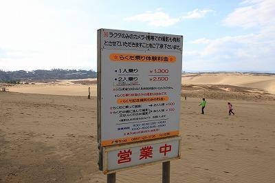 tottori_20151212_04.jpg