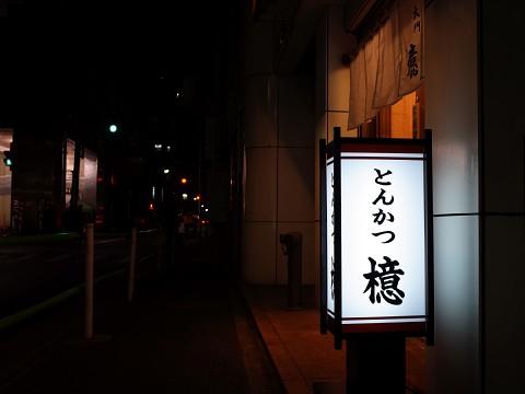 daimonaokibouhire01.jpg