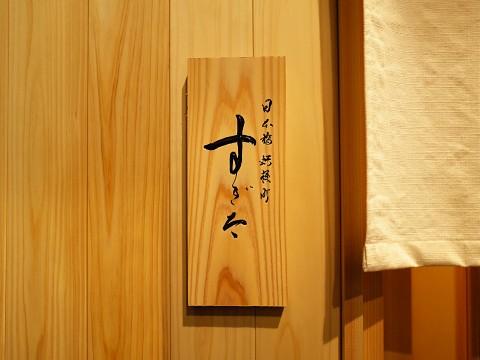 jansugita01.jpg