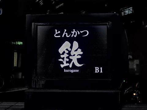katakurogane01.jpg