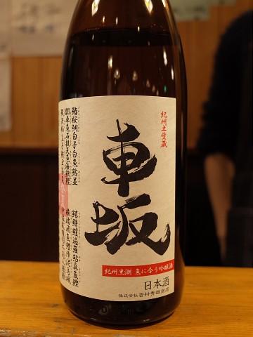 nishinsanshuya08.jpg