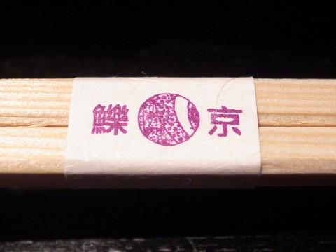 ohmorirakyo19.jpg