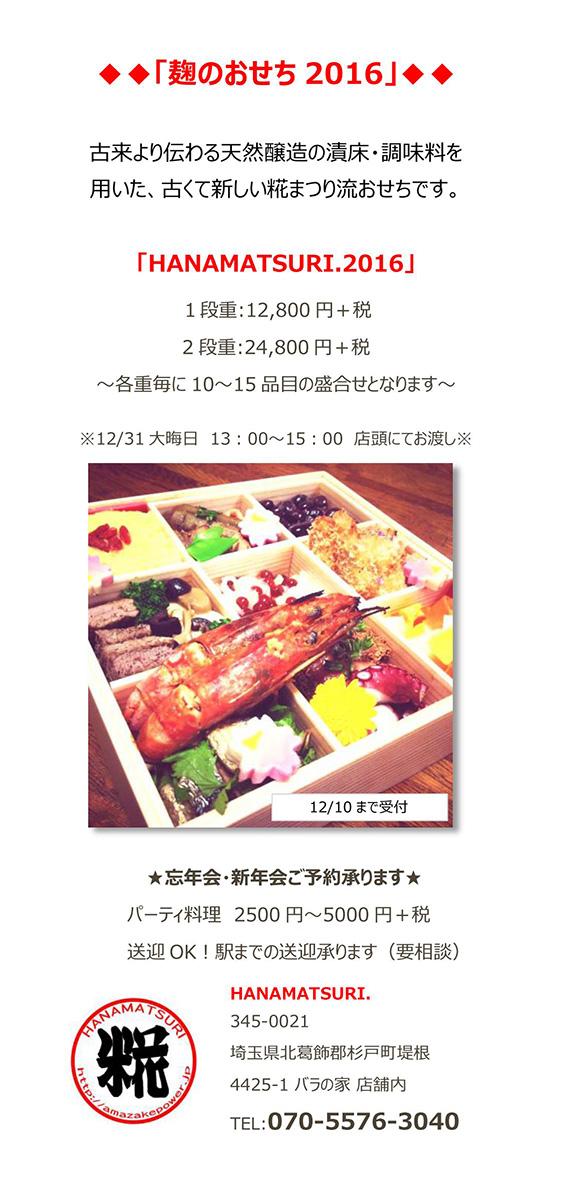 osechi_mitsuori.jpg