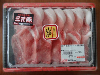 s-三元豚5