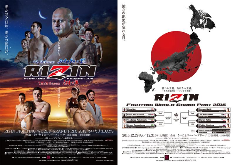 rizinimg-poster.jpg