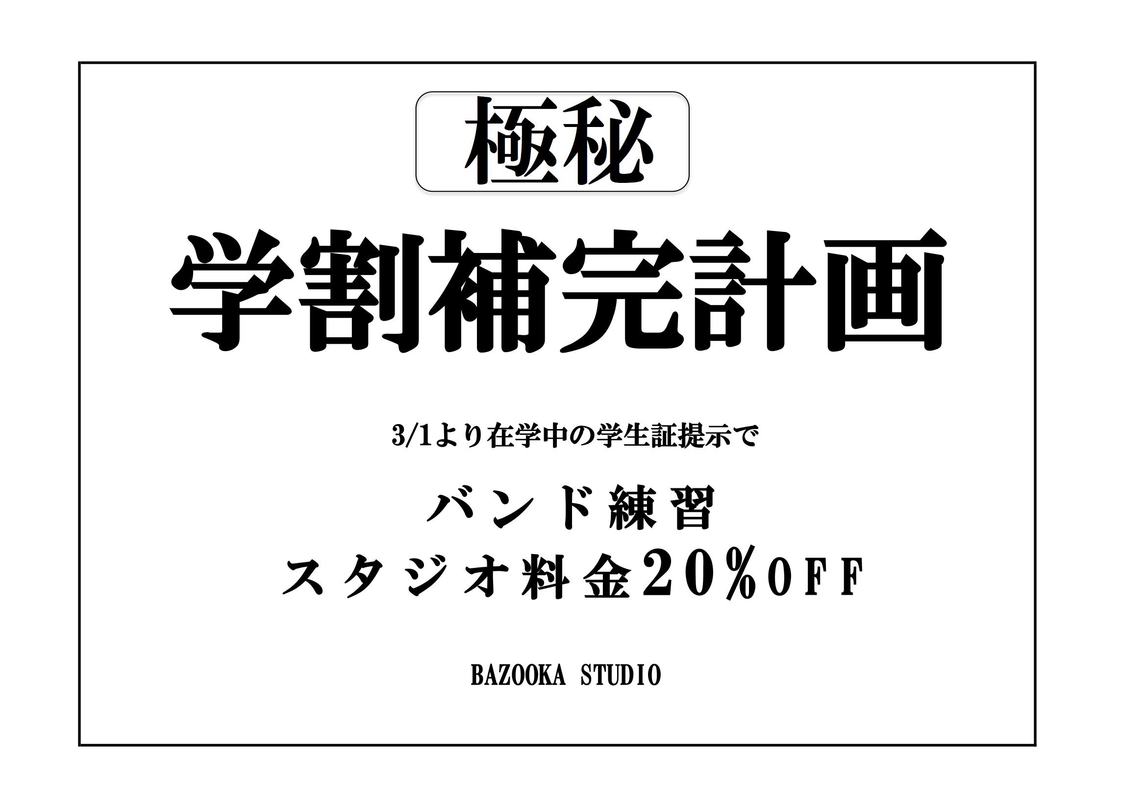 gakuwari.jpg