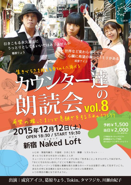 20151212朗読会