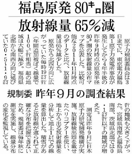 20160204福島