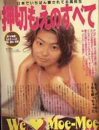 20131206_oshikiri_6.jpg