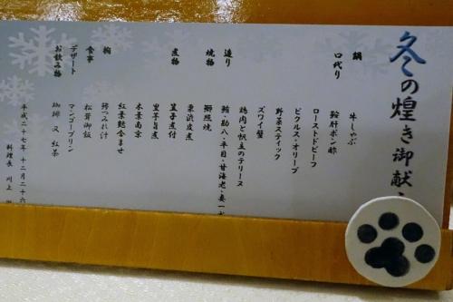 chikurananauraonsennde2.jpg